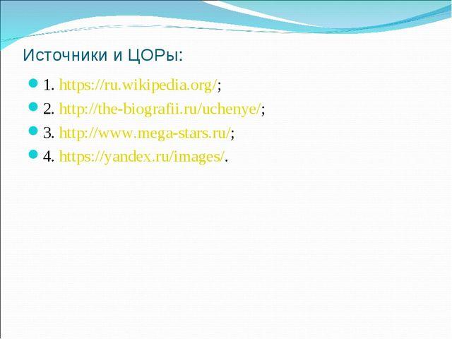 Источники и ЦОРы: 1. https://ru.wikipedia.org/; 2. http://the-biografii.ru/uc...