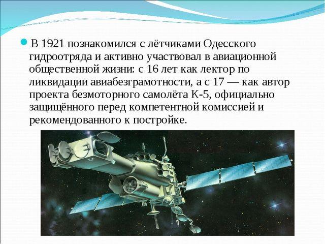 В 1921 познакомился с лётчиками Одесского гидроотряда и активно участвовал в...