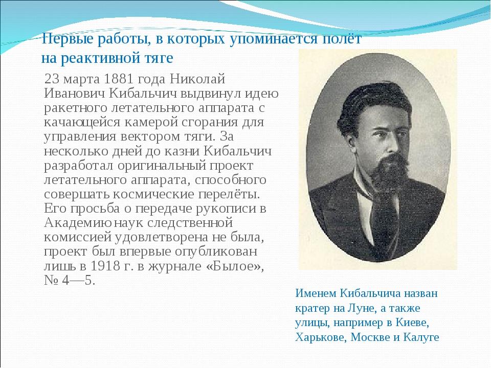 23 марта 1881 года Николай Иванович Кибальчич выдвинул идею ракетного летате...