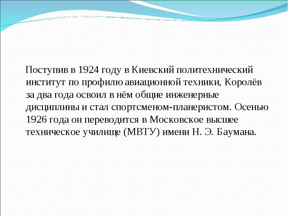 Поступив в 1924 году в Киевский политехнический институт по профилю авиацион...