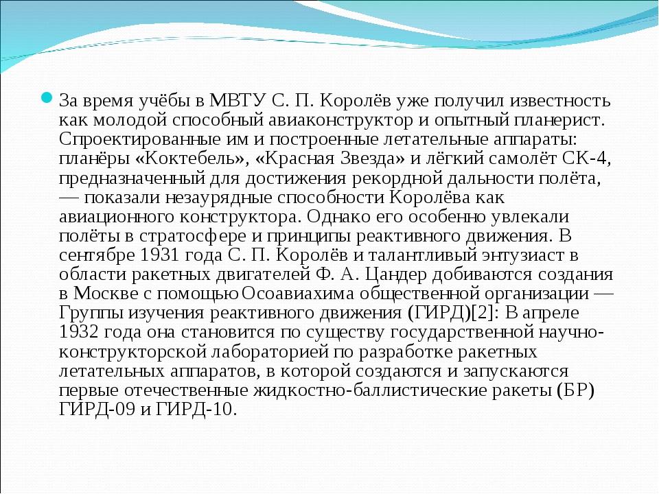 За время учёбы в МВТУ С. П. Королёв уже получил известность как молодой спосо...