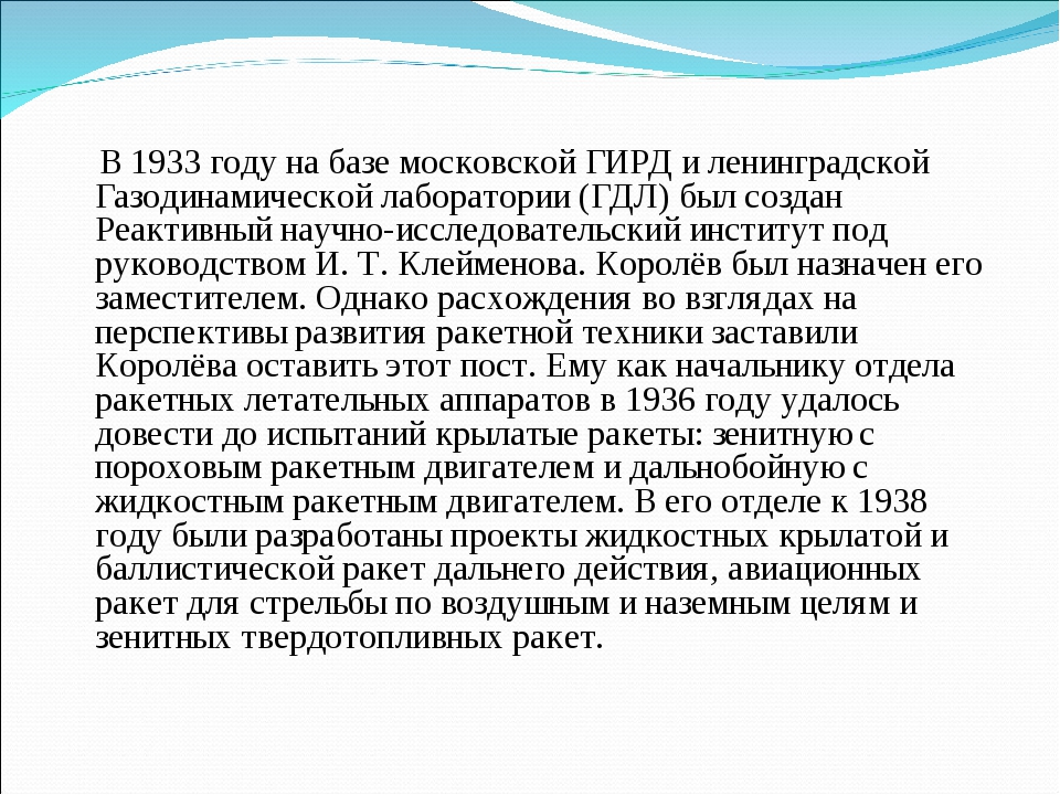 В 1933 году на базе московской ГИРД и ленинградской Газодинамической лаборат...