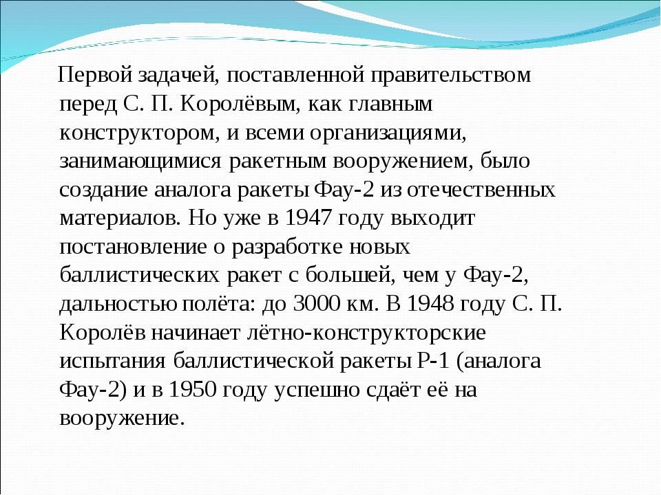 Первой задачей, поставленной правительством перед С. П. Королёвым, как главн...
