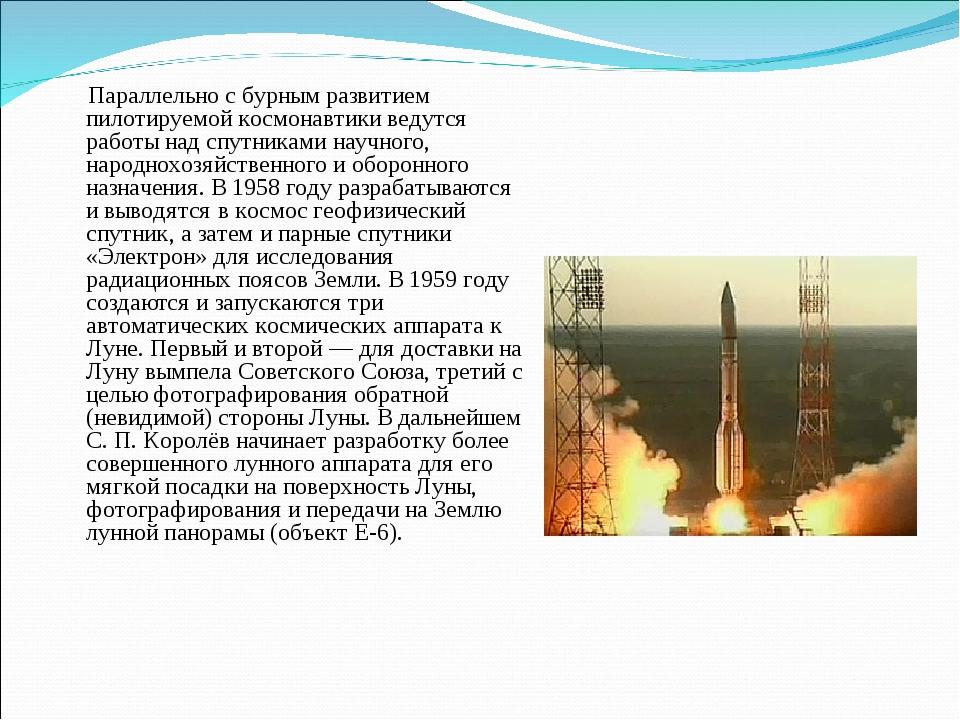 Параллельно с бурным развитием пилотируемой космонавтики ведутся работы над...