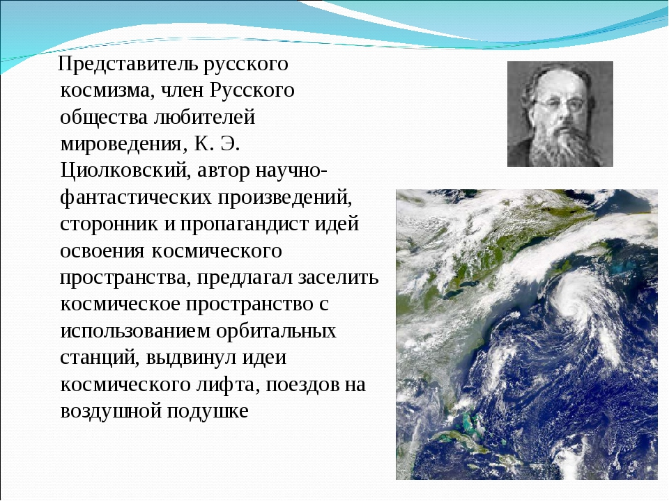 Представитель русского космизма, член Русского общества любителей мироведени...