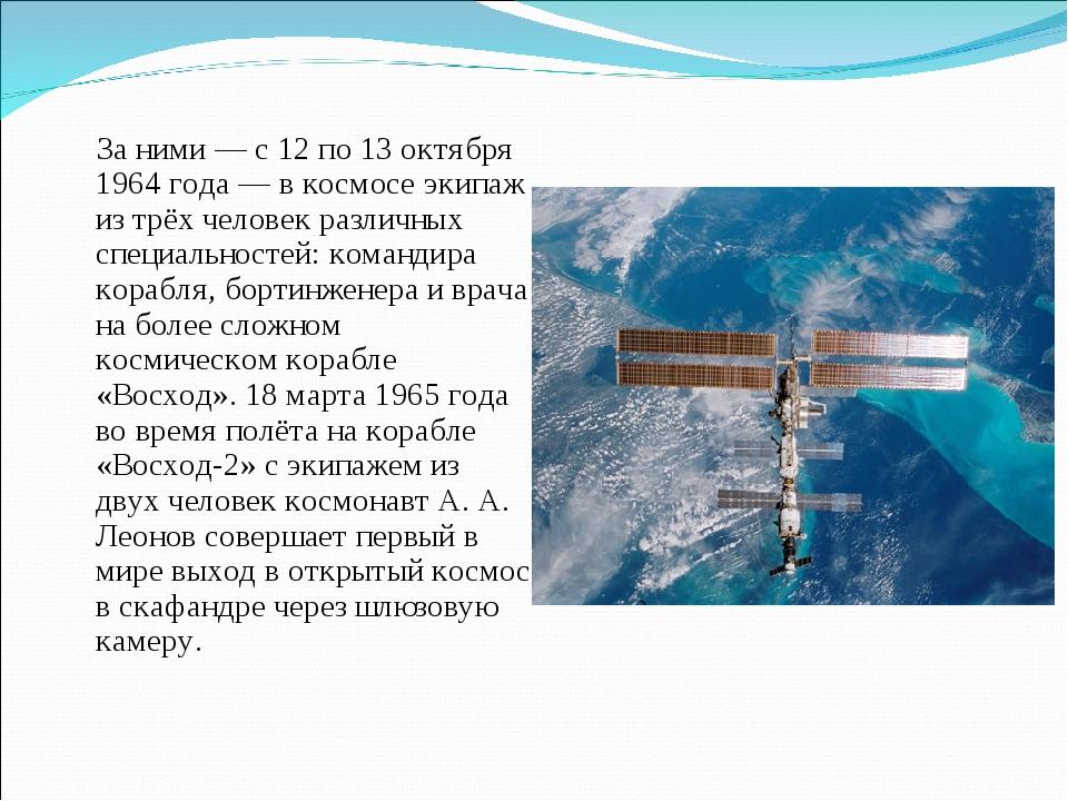 За ними — с 12 по 13 октября 1964 года — в космосе экипаж из трёх человек ра...