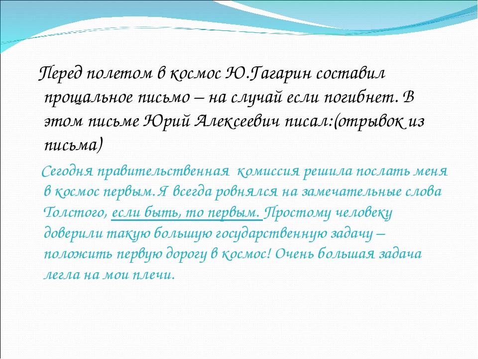 Перед полетом в космос Ю.Гагарин составил прощальное письмо – на случай если...