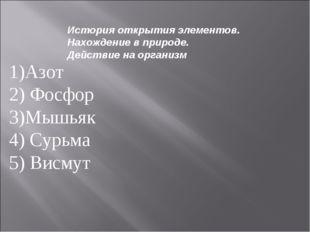 1)Азот 2) Фосфор 3)Мышьяк 4) Сурьма 5) Висмут История открытия элементов. Нах