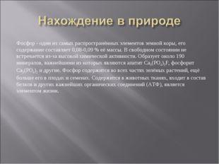Фосфор - один из самых распространённых элементов земной коры, его содержание