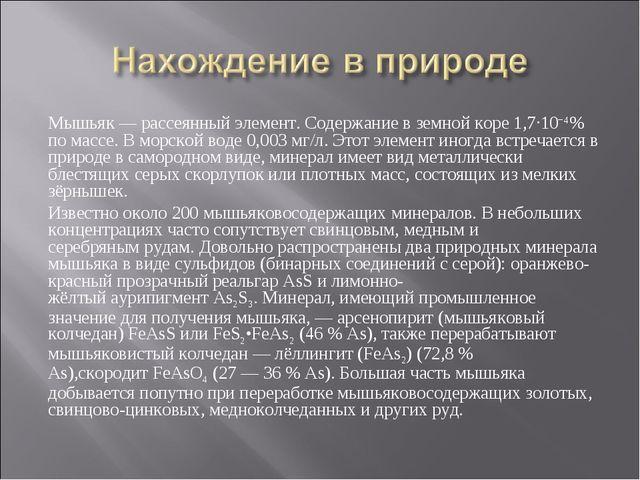 Мышьяк— рассеянный элемент. Содержание в земной коре 1,7·10−4% по массе. В м...