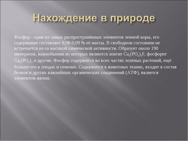 Фосфор - один из самых распространённых элементов земной коры, его содержание...