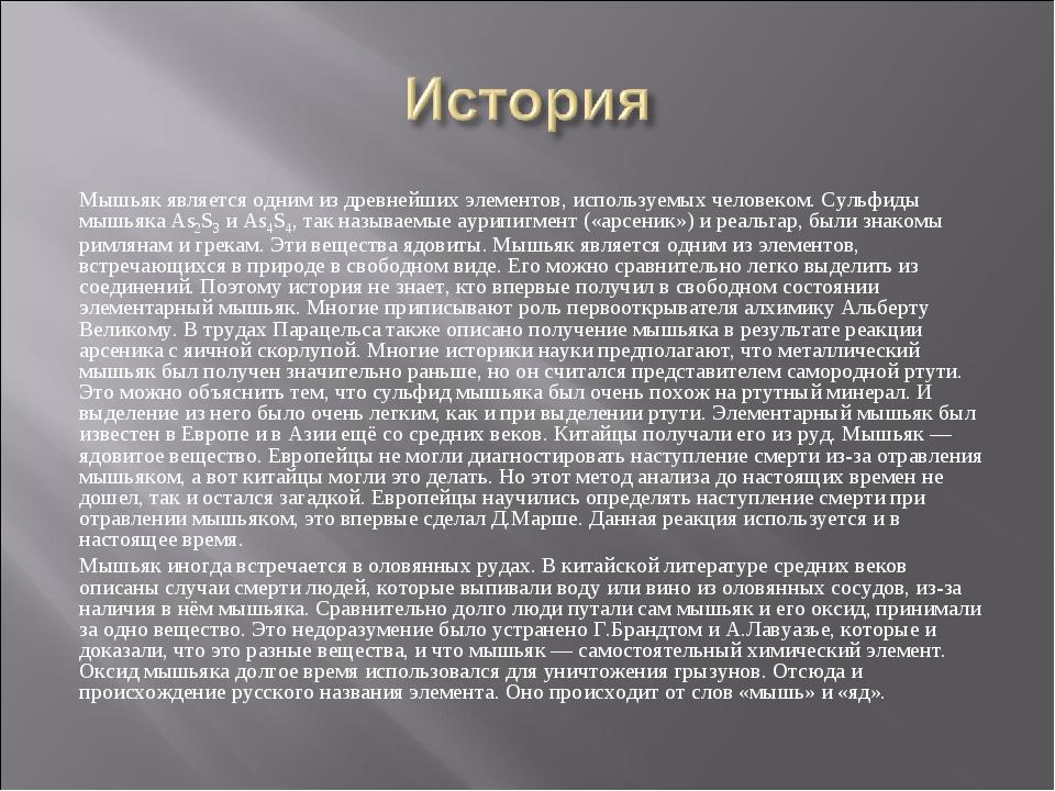 Мышьяк является одним из древнейших элементов, используемых человеком. Сульфи...