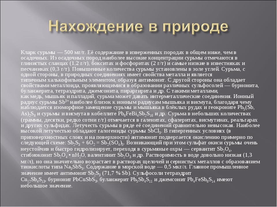 Кларксурьмы — 500 мг/т. Её содержание в изверженных породах в общем ниже, че...