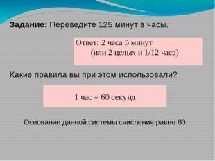 ? Чем отличаются все эти системы счисления? Ответ: алфавитом — множеством исп
