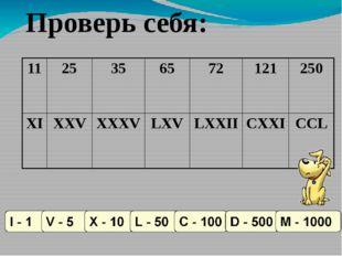 Записать число. а) DXLV = 500 + (50 – 10) + 5 = 545 б) MDCCLXXXVI = 1000 + 50