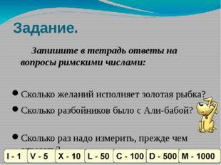 Проверь себя: Запиши число, пользуясь римской нумерацией: 22 + 9 = 31 = 19 –
