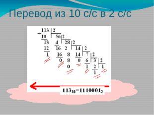 Примеры: 131 = 1010112 = 1100112 = Осуществите перевод из 10 с/с в 2 с/с: 12