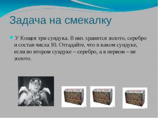 У Кощея три сундука. В них хранятся золото, серебро и состав числа 10. Отгада