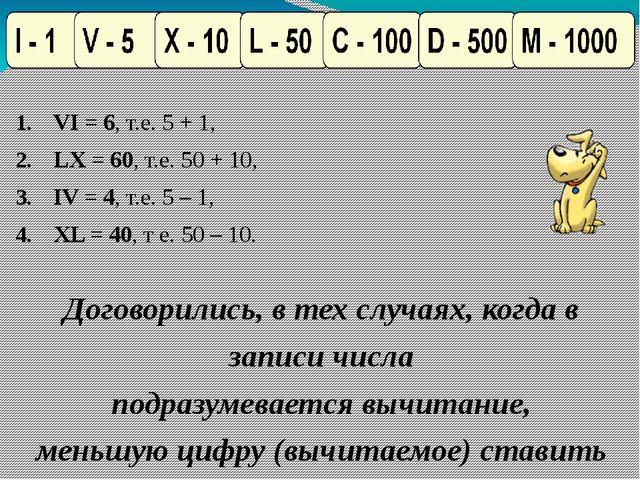 Какие еще единицы измерения вы знаете? Время: Часы Минуты секунды Вес: Килогр...