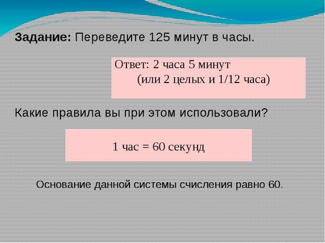 ? Чем отличаются все эти системы счисления? Ответ: алфавитом — множеством исп...