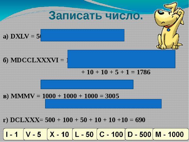 Задание. Запишите в тетрадь ответы на вопросы римскими числами: Сколько жела...