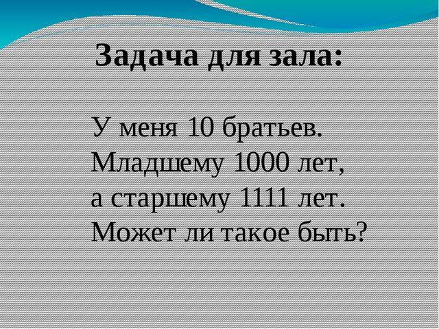 Перевод из 10 с/с в 2 с/с Направление записи числа Ответ: