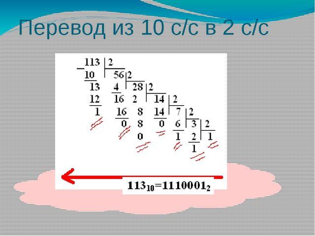 Примеры: 131 = 1010112 = 1100112 = Осуществите перевод из 10 с/с в 2 с/с: 12...