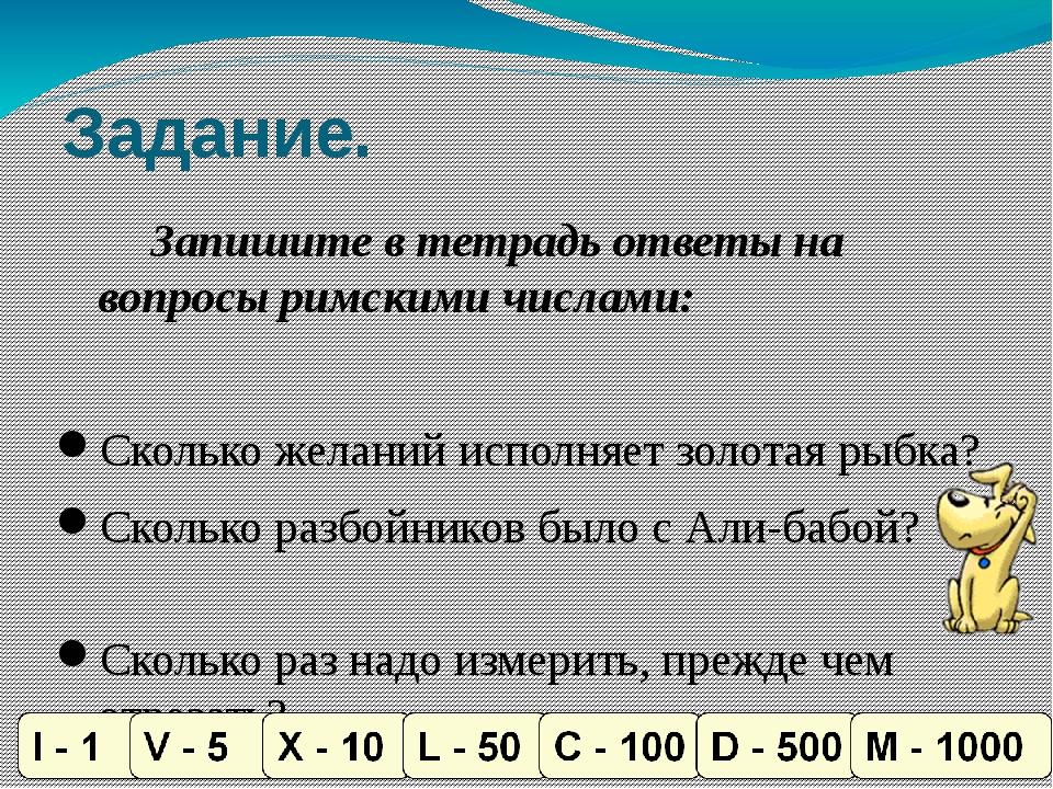 Проверь себя: Запиши число, пользуясь римской нумерацией: 22 + 9 = 31 = 19 –...