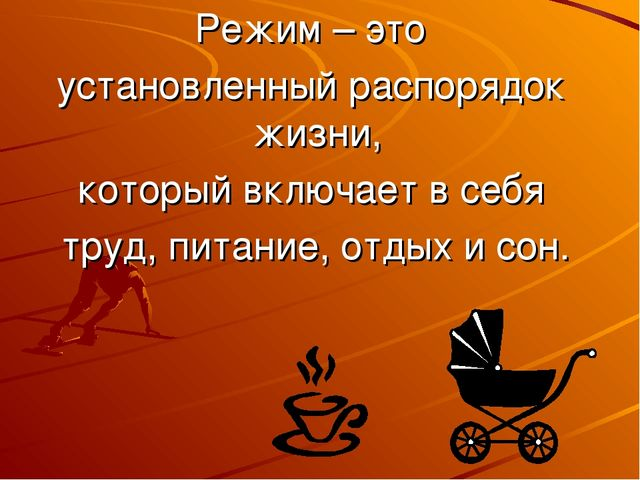 Режим – это установленный распорядок жизни, который включает в себя труд, пит...
