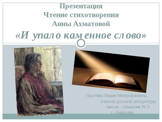 Презентация Чтение стихотворения Анны Ахматовой «И упало каменное слово» Пыст...