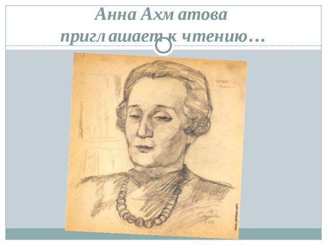 Анна Ахматова приглашает к чтению…