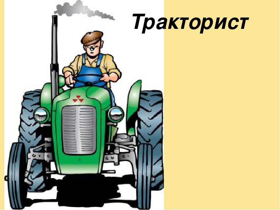 Открытки трактористам