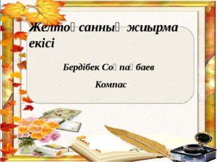 Желтоқсанның жиырма екісі Бердібек Соқпақбаев Компас