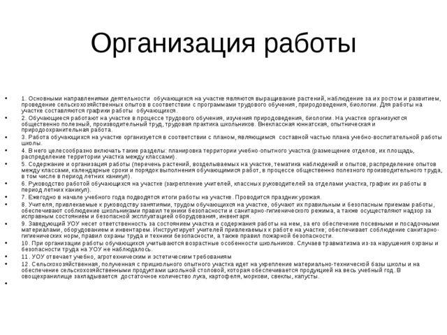 Организация работы 1. Основными направлениями деятельности обучающихся на уч...