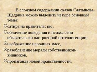 В сложном содержании сказок Салтыкова-Щедрина можно выделить четыре основные