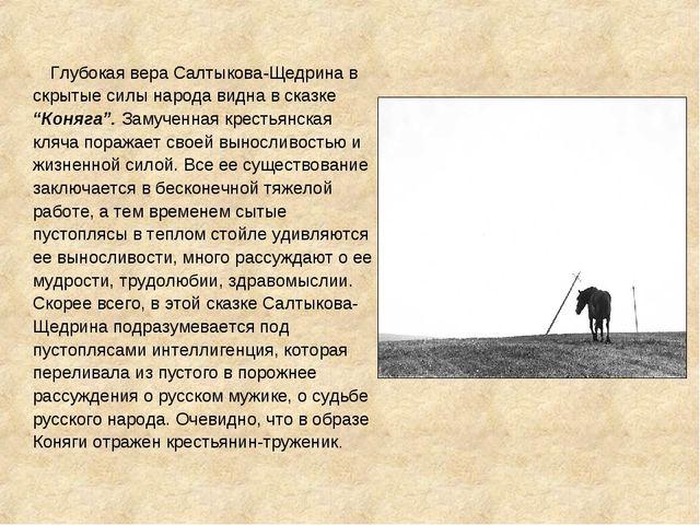 """Глубокая вера Салтыкова-Щедрина в скрытые силы народа видна в сказке """"Коняга..."""
