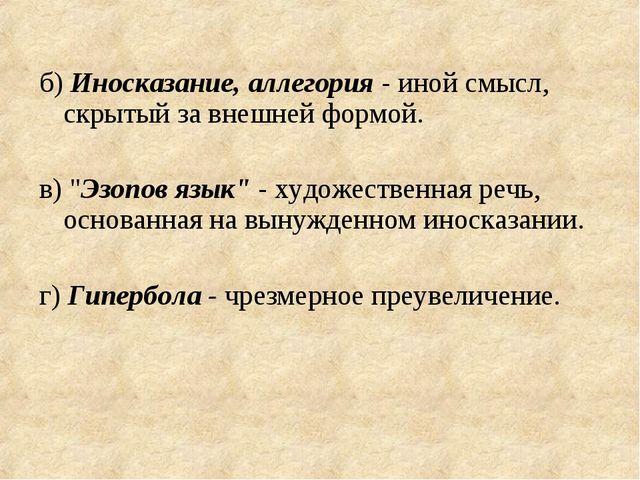"""б) Иносказание, аллегория- иной смысл, скрытый за внешней формой. в) """"Эзопов..."""