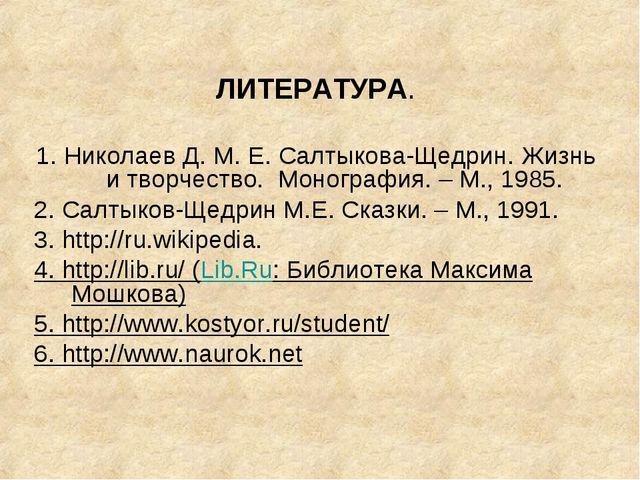 ЛИТЕРАТУРА. 1. Николаев Д.М.Е.Салтыкова-Щедрин. Жизнь и творчество. Моногр...