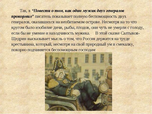 """Так, в """"Повести о том, как один мужик двух генералов прокормил"""" писатель пок..."""