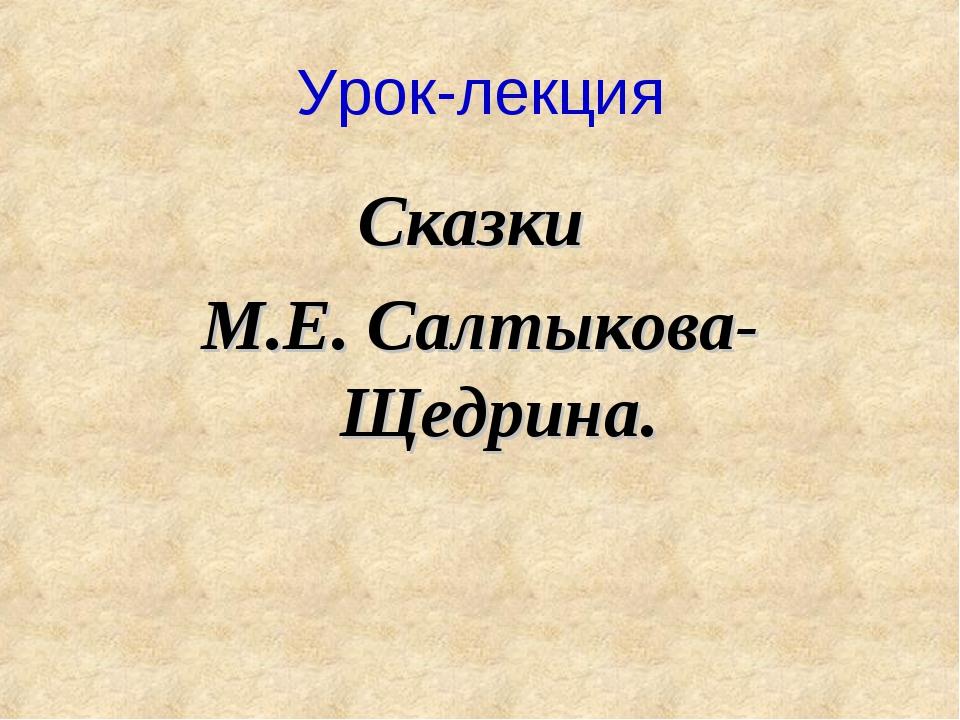 Урок-лекция Сказки М.Е. Салтыкова-Щедрина.