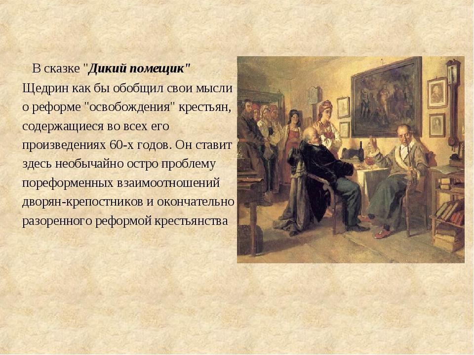 """В сказке """"Дикий помещик"""" Щедрин как бы обобщил свои мысли о реформе """"освобож..."""