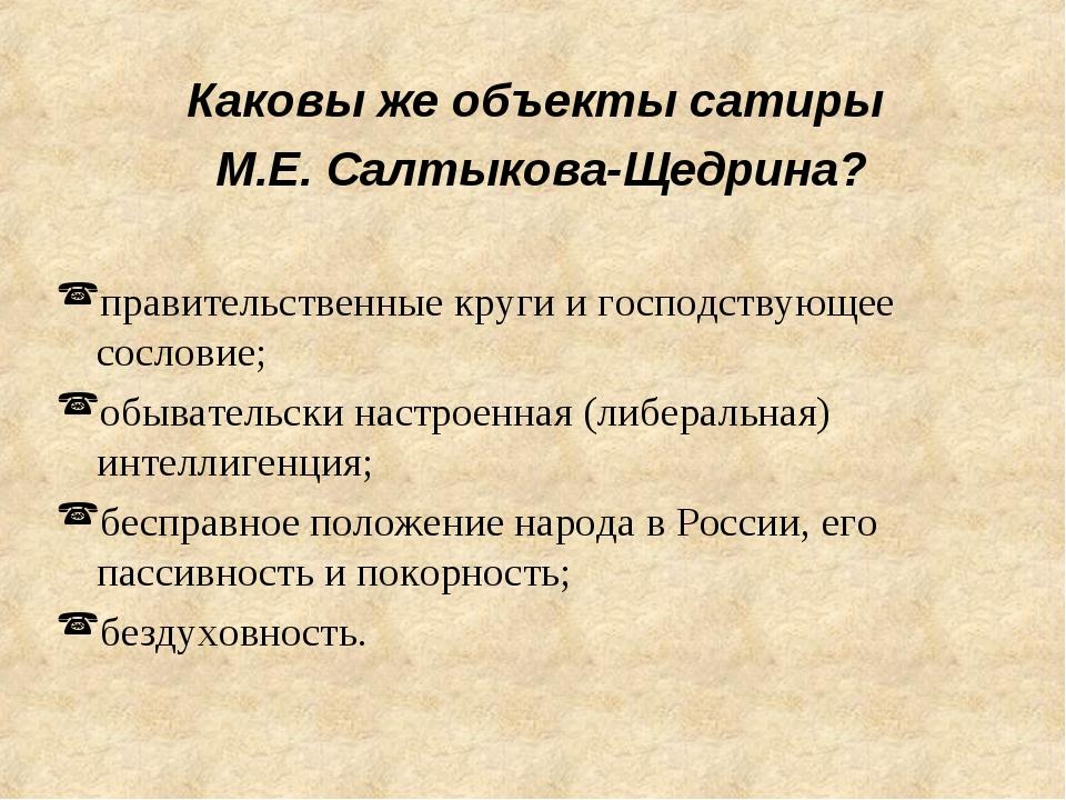 Каковы же объекты сатиры М.Е. Салтыкова-Щедрина? правительственные круги и го...