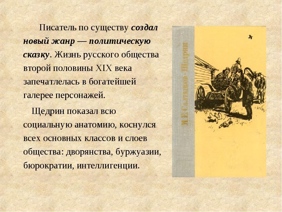 Писатель по существу создал новый жанр — политическую сказку. Жизнь русского...