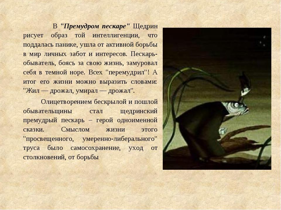 """В """"Премудром пескаре"""" Щедрин рисует образ той интеллигенции, что поддалась п..."""