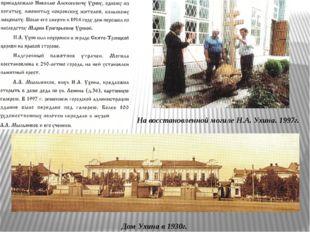 Дом Ухина в 1930г. На восстановленной могиле Н.А. Ухина. 1997г.
