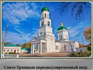 Свято-Троицкая церковь(современный вид).