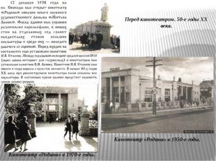 Кинотеатр «Родина» в 1950-е годы. Кинотеатр «Родина» в 1970-е годы. Перед кин