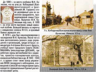 Ул. Кобзарева(Коммунистическая),слева дом Кулясова. Начало ХХ в. Бывший дом К