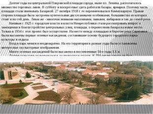 Долгие годы на центральной Покровской площади города, ныне пл. Ленина, распол