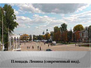 Площадь Ленина (современный вид).